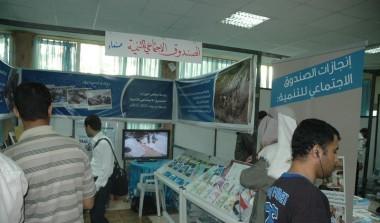 الصندوق الاجتماعي\معرض صنعاء الدولي للكتاب