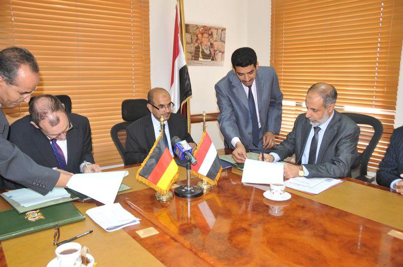 توقيع اتفاقية مع البنك الالماني للتنمية
