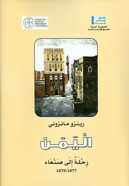 "Yemen - Sanaa 1877-1878 ""Book Translated & Published"""