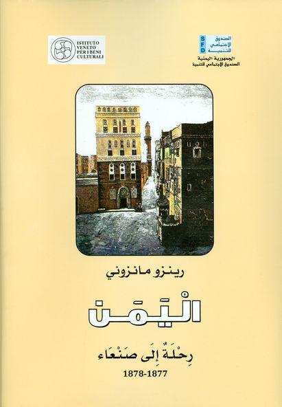 "Yemen - Sanaa 1877-1878 ""Book Translated & Published"""